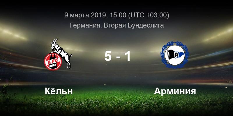 Арминия боруссия м прогноз на матч 08 04 15