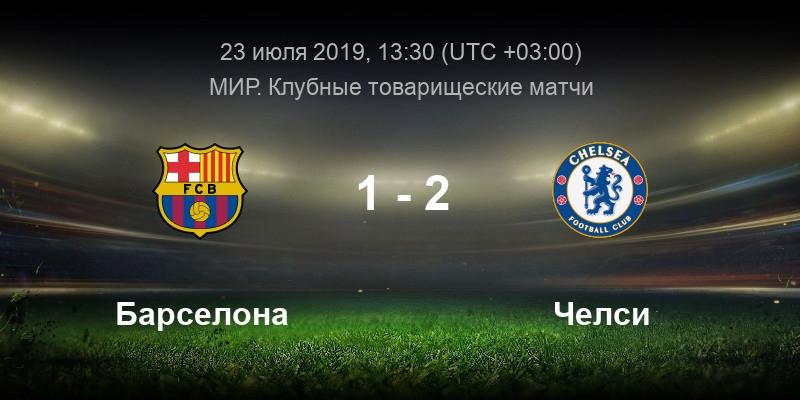 Барселона - Челси 23 июля 2019 смотреть онлайн