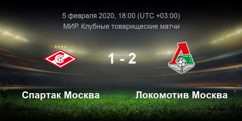 Спартак (Москва) - Локомотив 5.02.2020 смотреть онлайн