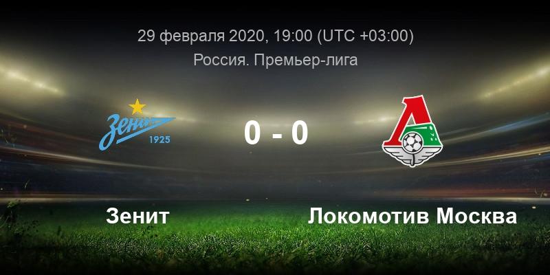 Зенит - Локомотив 29 февраля смотреть онлайн