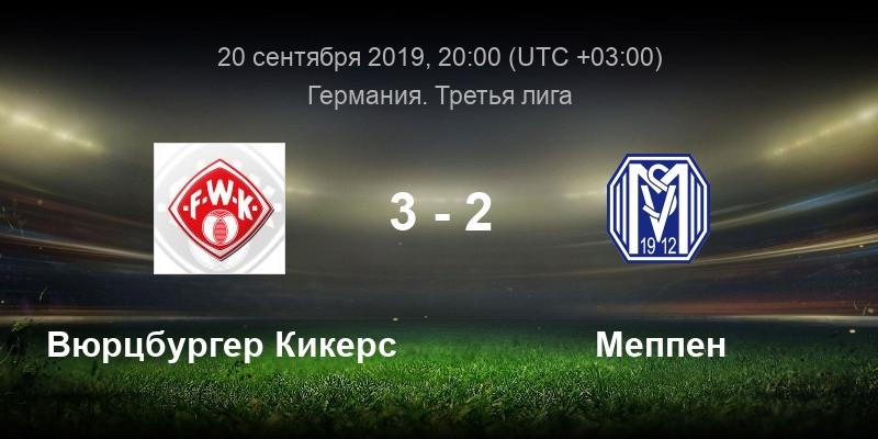 Meppen- боруссия д 1 2